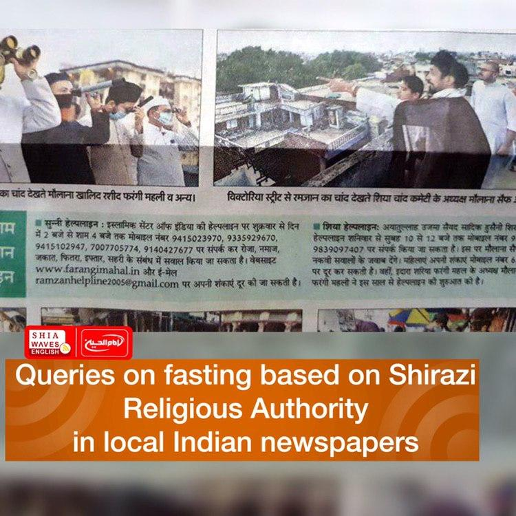 Photo of Queries on fasting based on Shirazi Religious Authority in local Indian newspapers