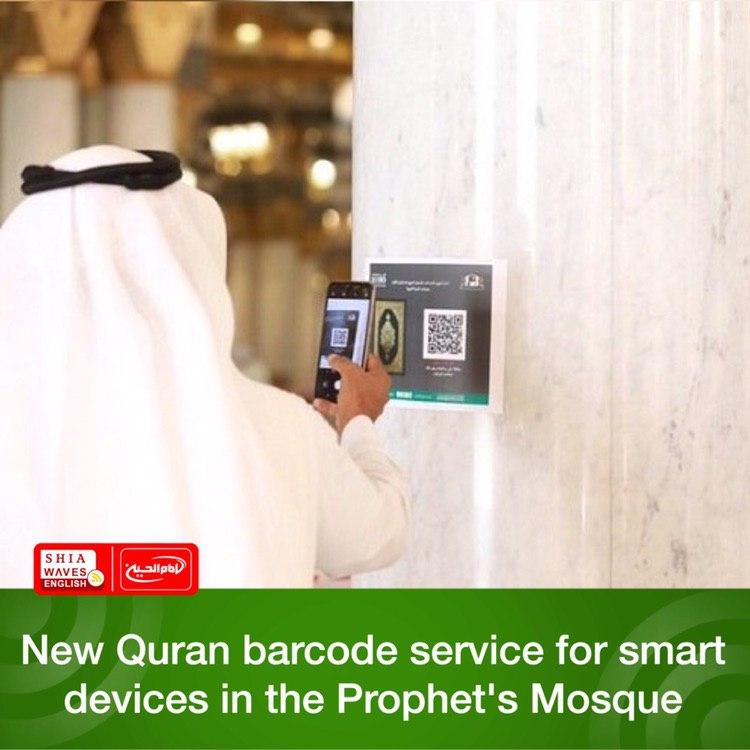 Photo of New Quran barcode service for smart devices in the Prophet's Mosque
