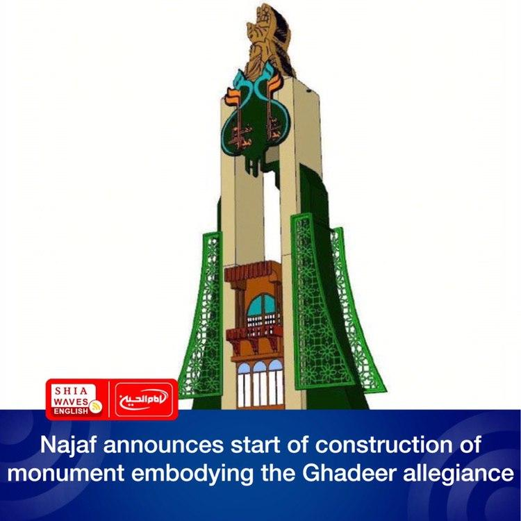 Photo of Najaf announces start of construction of monument embodying the Ghadeer allegiance