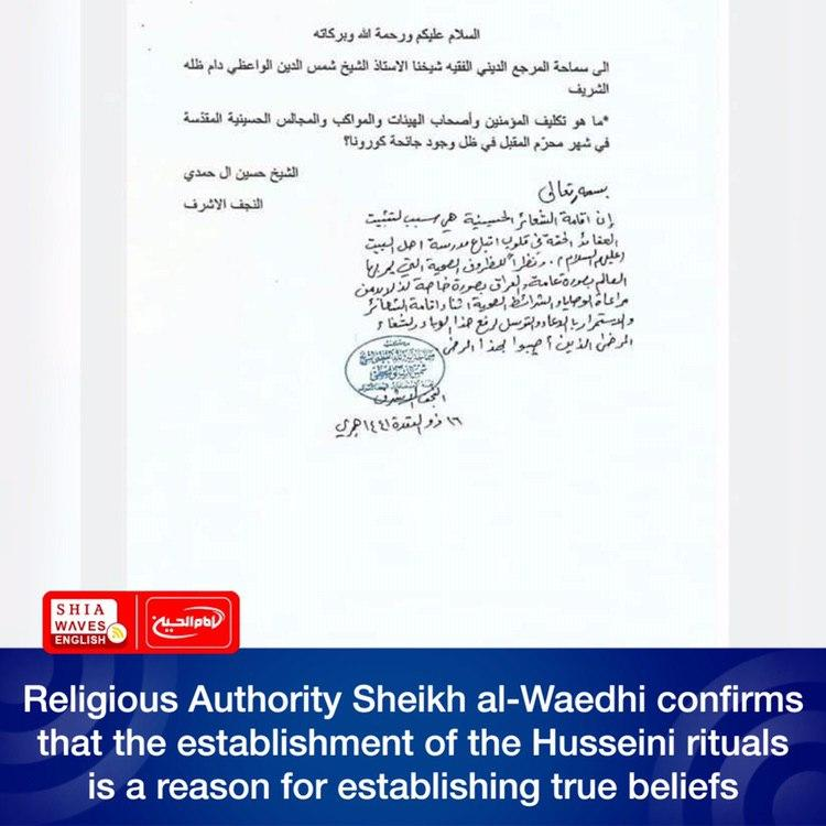 Photo of Religious Authority Sheikh al-Waedhi confirms that the establishment of the Husseini rituals is a reason for establishing true beliefs