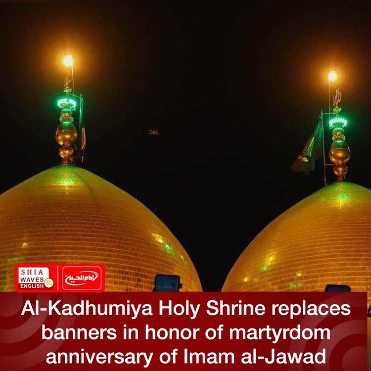 Photo of Al-Kadhumiya Holy Shrine replaces banners in honor of martyrdom anniversary martyrdom of Imam al-Jawad