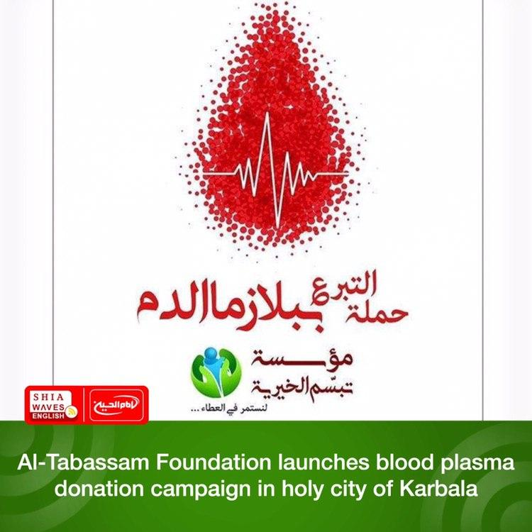 Photo of Al-Tabassam Foundation launches blood plasma donation campaign in holy city of Karbala