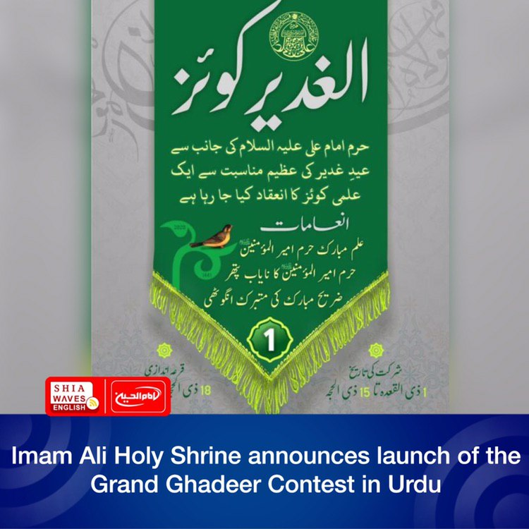 Photo of Imam Ali Holy Shrine announces launch of the Grand Ghadeer Contest in Urdu