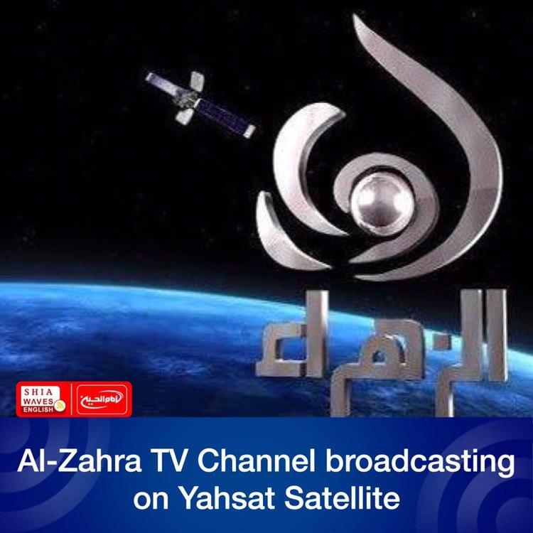 Photo of Al-Zahra TV Channel broadcasting on Yahsat Satellite