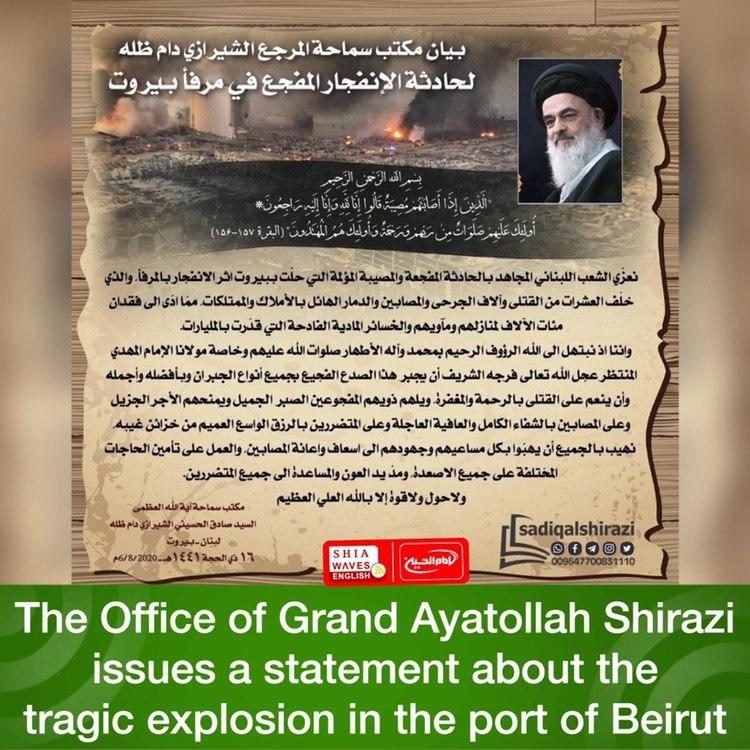 Photo of The Office of Grand Ayatollah Shirazi issues a statement about the tragic explosion in the port of Beirut