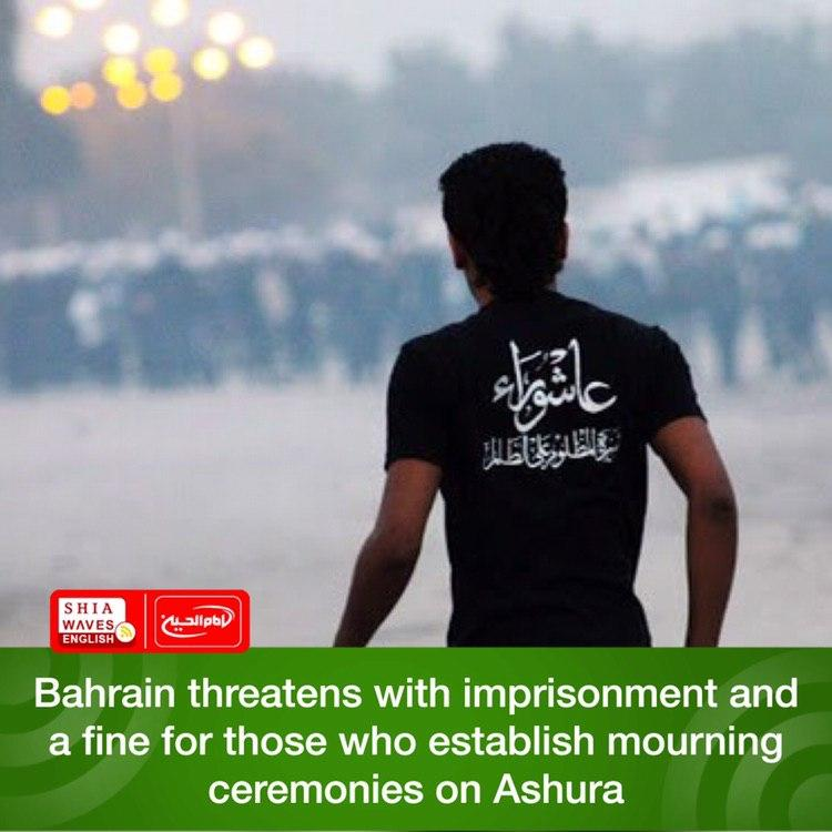 Photo of Bahrain threatens with imprisonment and a fine for those who establish mourning ceremonies on Ashura
