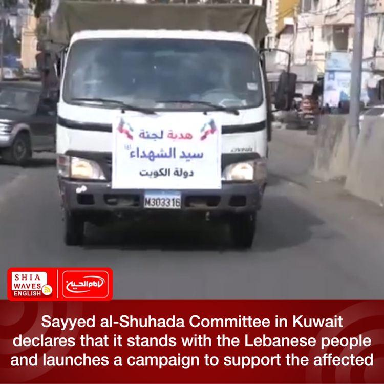Photo of Sayyed al-Shuhada Committee in Kuwait declares that it stands with the Lebanese people and launches a campaign to support the affected