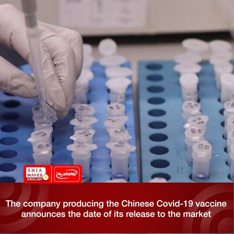 Photo of The company producing the Chinese Covid-19 vaccine announces the date of its release to the market