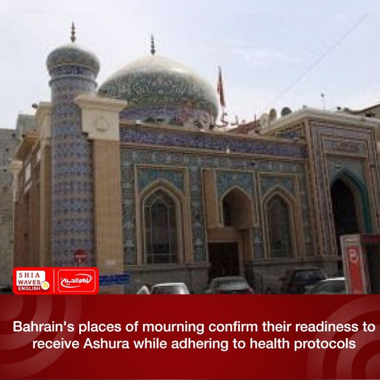 Photo of Bahrain's places of mourning confirm their readiness to receive Ashura while adhering to health protocols