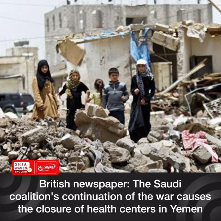 Photo of British newspaper: The Saudi coalition's continuation of the war causes the closure of health centers in Yemen