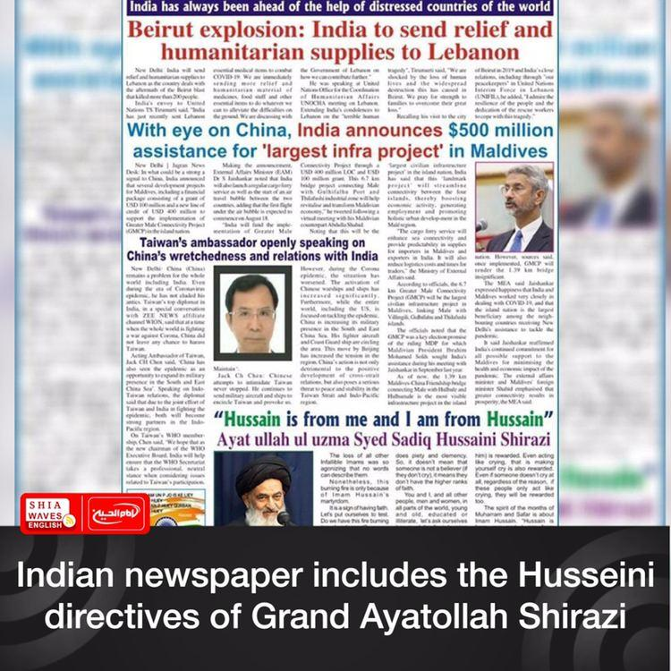 Photo of Indian newspaper includes the Husseini directives of Grand Ayatollah Shirazi
