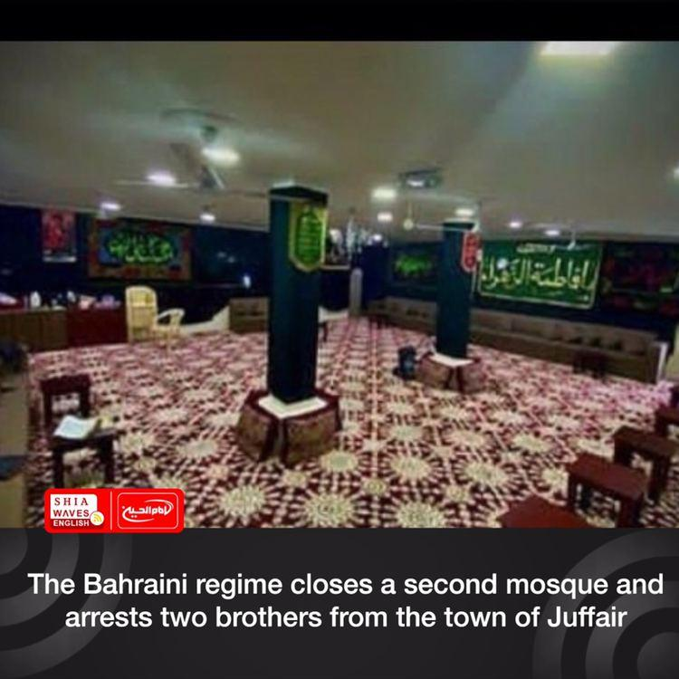 Photo of The Bahraini regime closes a second mosque and arrests two brothers from the town of Juffair