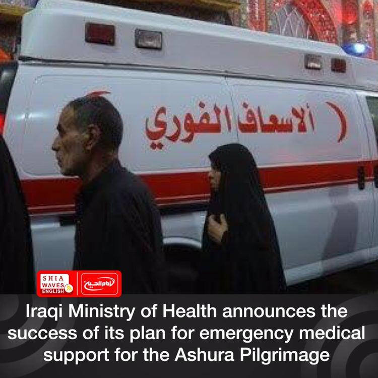 Photo of Iraqi Ministry of Health announces the success of its plan for emergency medical support for the Ashura Pilgrimage