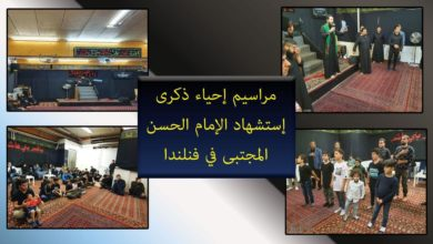 Photo of Commemoration of the martyrdom anniversary of Imam Hassan al-Mujtaba in Finland