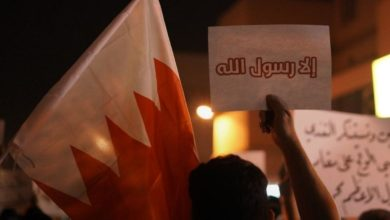 Photo of Bahrainis condemn insulting Prophet Muhammad, peace be upon him