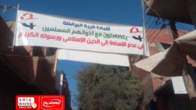 Photo of Egypt: Christians hang sign rejecting the insult to the Messenger of Islam