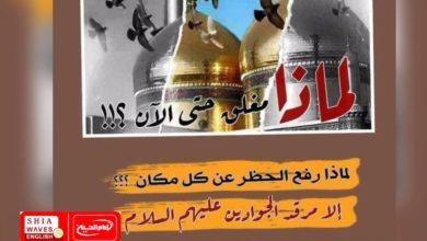 Photo of Campaign to demand the opening of Kadhumiya Holy Shrine