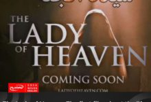 Photo of The Lady of Heaven: The first film about the life of Fatima al-Zahraa, peace be upon her