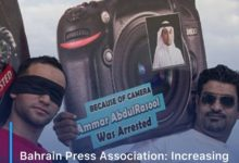 Photo of Bahrain Press Association: Increasing cases of infringement of freedoms since 2011