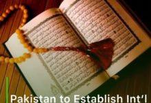 Photo of Pakistan to Establish Int'l Quran Academy