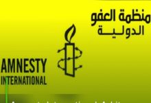 Photo of Amnesty International: Arbitrary harassment of detainees in Bahrain