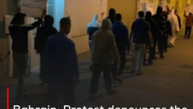 Photo of Bahrain: Protest denounces the anniversary of the execution of three young men