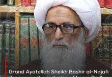 Photo of Grand Ayatollah Sheikh Bashir al-Najafi denounces the inclusion of Imam Redha Holy Shrine on the US sanctions list