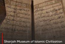 Photo of Sharjah Museum of Islamic Civilization displays precious Quranic manuscripts and ancient artifacts