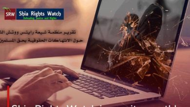 Photo of Shia Rights Watch issues its monthly report on human rights violations against Shia Muslims
