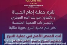 Photo of In conjunction with the birth anniversary of Imam Hussein, wide preparations around the world to launch 'The Imam of Life Campaign for Blood Donation'