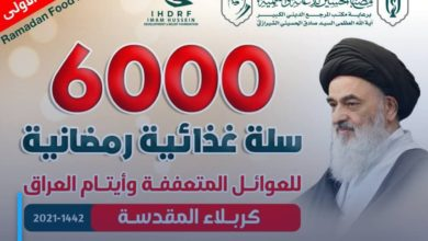Photo of Misbah al-Hussein Foundation launches the 'Six Thousand Food Baskets' project to feed the fasting poor