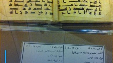 Photo of Imam Redha Holy Shrine unveils Quran attributed to Imam Hussein