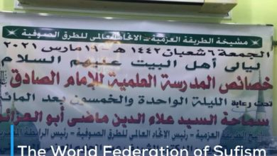 Photo of The World Federation of Sufism celebrates the birth anniversary of Imam Hussein in Cairo