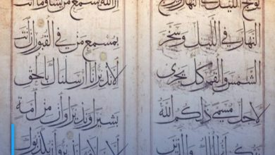 Photo of Istanbul Municipality Buys Quran Manuscripts in Auction