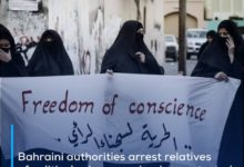 Photo of Bahraini authorities arrest relatives of political prisoners who demonstrated for their relatives' release
