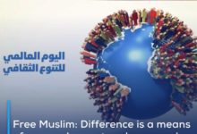 Photo of Free Muslim: Difference is a means of rapprochement and compassion, not discrimination and racism