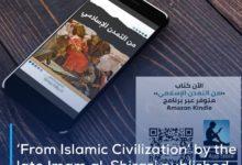 Photo of 'From Islamic Civilization' by the late Imam al-Shirazi published on Amazon Kindle