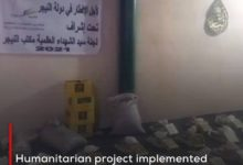 Photo of Humanitarian project implemented by the Sayyed al-Shuhada International Committee in Niger