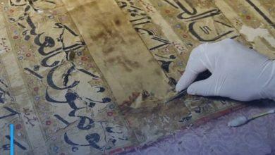 Photo of Restoration of Asia's largest Quran manuscript in India