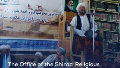 Photo of The Office of the Shirazi Religious Authority in Kabul commemorates the tragedy of al-Baqi and the martyrs of the Sayyed al-Shuhada School