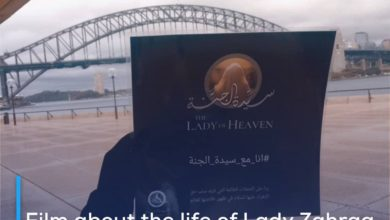 Photo of Film about the life of Lady Zahraa, peace be upon her, wins Global Excellence and Success Award