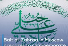 Photo of Bait al-Zahraa in Moscow prepares to commemorate Eid al-Ghadir