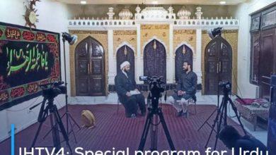 Photo of IHTV4: Special program for Urdu speakers on what happened in the month of Muharram