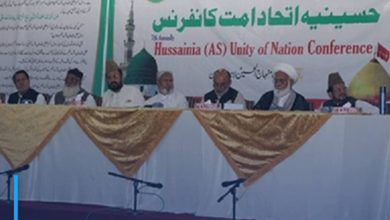 Photo of Pakistan: The seventh annual conference in preparation for the revival of the holy month of Muharram