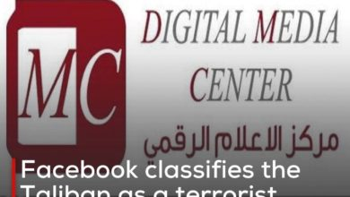 Photo of Facebook classifies the Taliban as a terrorist organization and deletes the pages that support it