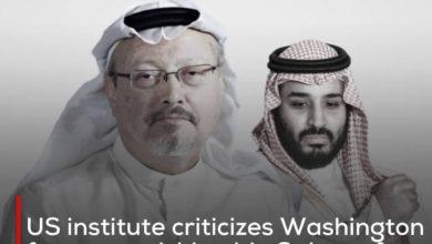 Photo of US institute criticizes Washington for not punishing bin Salman for the killing of Khashoggi and the war in Yemen