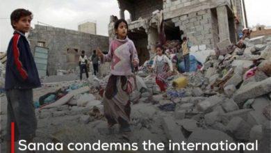 Photo of Sanaa condemns the international community's silence towards the Saudi violations against the children of Yemen