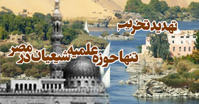 تصویر تهدید تخریب تنها حوزه علمیه شیعیان در مصر