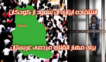 تصویر استفاده ابزاری آل سعود از کودکان برای مهار انقلاب عربستان