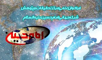 تصویر فراخوان علمی مرکز تحقیقات شبکه جهانی امام حسین علیه السلام